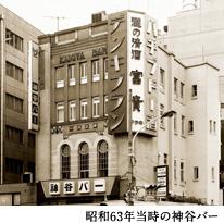 昭和63年当時の神谷バー